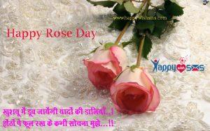 Rose Day Wishes : खुशबू में डूब जायेंगी यादों की डालियाँ..!