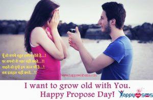 Propose Day Sms : यूँ तो सपने बहुत हसीन होते है…!