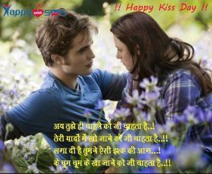 Kiss Day Sms :  अब तुझे ही चाहने को जी चाहता है..!