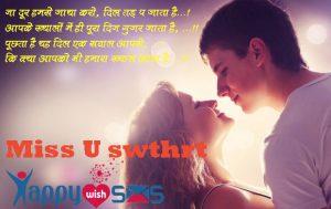Love Shayari :  ना दूर हमसे जाया करो, दिल तड़प जाता है…!
