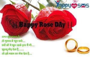 Rose Day Wishes : अगर कुछ बनना है… तो गुलाब के फूल बनो…