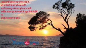 Anmol Vachan : मधुर वाणी बोलना एक महँगा शौक है,