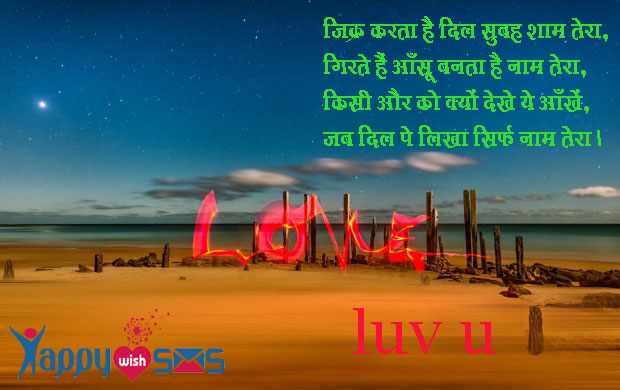Love Shayari : ज़िक्र करता है दिल सुबह शाम तेरा, .