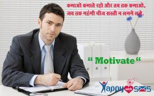 "motivational Sms :""कमाओ…कमाते रहो और तब तक कमाओ,"