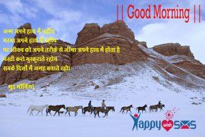 Good Morning Wishes :  जन्म अपने हाथ में नहीं;