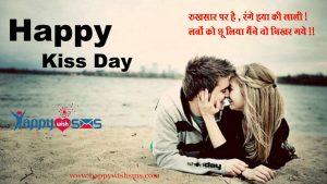 """Kiss Day Sms :  रुख़सार पर है , रंगे """"हया"""" की लाली …!"""