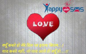 2 Line Shayari :क्यूँ करते हो मेरे दिल पर इतना सितम…!