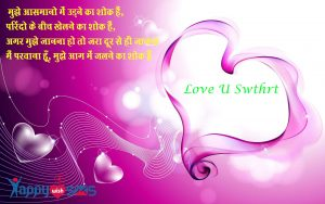 20+ Best Love Message Wishes, SMS, Messages in hindi ,& ,Quotes
