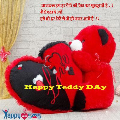 Teddy Day Sms :  आजकल हम हर टेडी को देख कर मुस्कुराते है…!