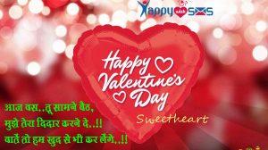 Valentine Day Sms : कितनी खुबसूरत सी लगने लगती हे जिंदगी …!