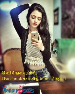 100 + Best Cool And Attitude Style Status For Girls & Boys in Hindi