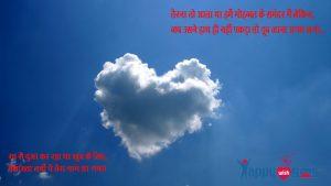 30+ 2 Line Shayari, SMS, Messages in hindi ,& Love Shayari ,Quotes