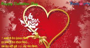 Valentine Day Sms :  7 जन्मो से तेरा इंतज़ार किया…