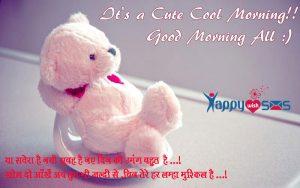 Good Morning Wishes : या सवेरा है नयी सुबह है… नए दिन की उमंग बहुत  है …!