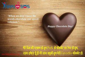 """Chocolate Day Sms :  """"मेरे दिल की धड़कन हो तुम Perk के चॉकलेट का रेपर हो तुम,"""