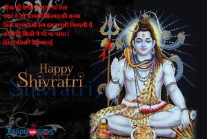 Maha Shivratri Wishes in Hindi,message,Sms,Mahashivratri message in hindi