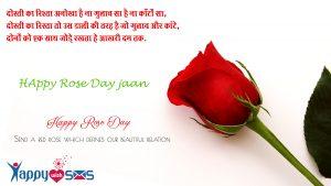 Rose Day Sms : दोस्ती का रिश्ता अनोखा है ना गुलाब सा है ना काँटों सा,