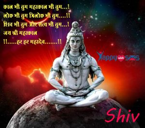 Mahashivratri Wishes 2019  Maha Shivaratri SMS in Hindi,Quotes,message,