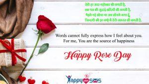 Rose Day Sms :  तेरी हर अदा महोब्बत सी लगती है,