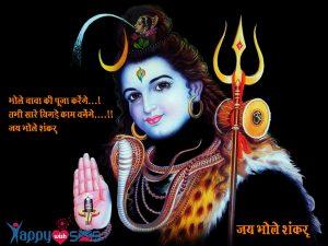 Maha Shivratri Wishes : bhole baba ki pooja…