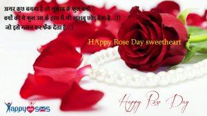 Rose Day Sms : अगर कुछ बनना है तो गुलाब के फुल बनो…!