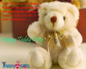 Teddy Day Sms :  Teddy मेरी  Sweetheart  को कहना ..!