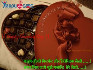 Chocolate Day Sms : लाइफ होगी किटकेट और डैरीमिल्क जैसी …..!