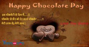 Chocolate Day Sms :  इस चॉकलेटी से दिन में….!!