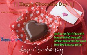 Chocolate Day Sms : अपनों का साथ मिले तो रिश्ते बनते है …