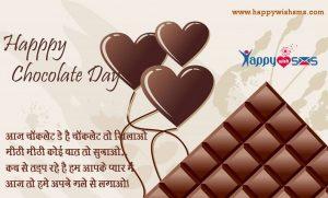 Chocolate Day Sms :  आज चॉकलेट डे है चॉकलेट तो खिलाओ…