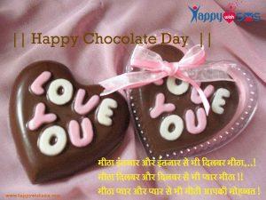 Chocolate Day Sms : मीठा इंतज़ार और इंतज़ार से भी दिलबर मीठा,..!