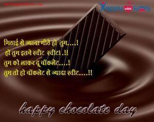 Chocolate Day Sms :  मिठाई से ज्यादा मीठे हो  तुम….!
