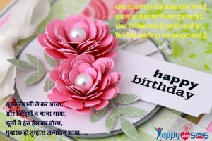 100+ Best Birthday Wishes, SMS, Messages in hindi ,& Message ,Quotes