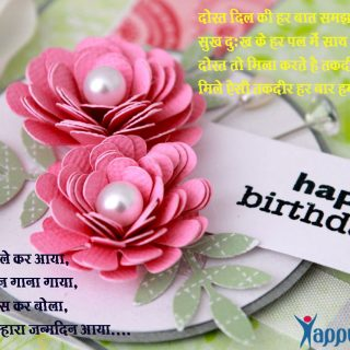 Happy Birthday Wishes In Hindi For Sister Archives Happy Wish Sms