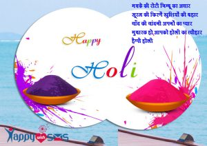 Holi Wishes 2019 Happy holi SMS inHindi,message,Quotes