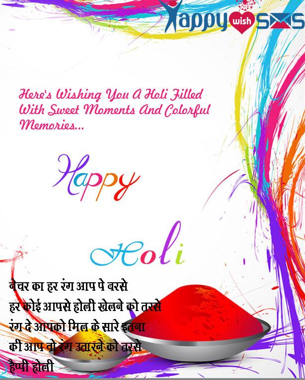 Holi Wishes 2019 Happy holi SMS inHindi,message,Quotes
