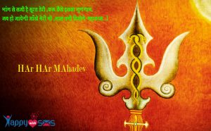 Mahashivratri Wishes 2019 : Happy Maha Shivaratri Wishes SMS in Hindi