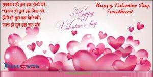 Valentine Day Sms :  मुस्कान हो तुम इस होठों की,