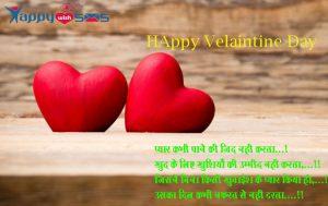 Valentine Day Sms : प्यार कभी पाने की जिद नही करता…!