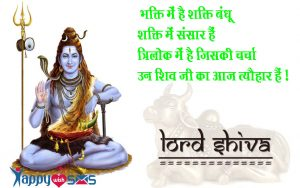 10 + Mahashivratri Wishes Maha Shivaratri SMS in Hindi,Quotes,message,
