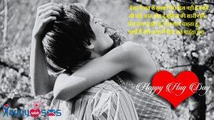 Hug Day Sms : देखा है जब से तुमको मेरा दिल नही है बसमे,