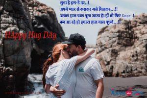 Hug Day Sms :   सुना है…हग-डे पर..!