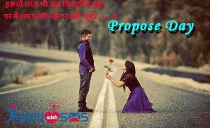 Propose Day Sms : हसरतें आज भी खत लिखती हैं मुझे…!