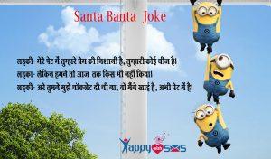 Joke In Hindi : Ladki :  लड़की- मेरे पेट में तुम्हारे प्रेम की निशानी है, तुम्हारी कोई चीज है।