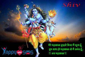 Mahashivratri Status in Hindi , Mahakal Shivratri Status for Shiv Bhakt
