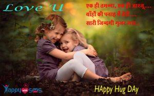 Hug Day Sms :  एक ही तमन्ना, एक ही आरजू….