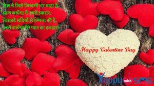 Valentine Day Sms :  दिल ने जिसे ज़िन्दगी भर चाहा है,