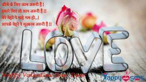Valentine Day Sms : जीने के लिए जान जरुरी हैं !