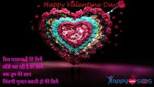 Valentine Day Sms : दिल धड़कता हैं तेरे लियें