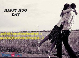 Hug Day message : तुम्हारी बाँहों में आकर हमें जन्नत मिल गयी सारी …!